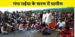 बगहा में गंगा मईया के शरण में पहुंचे ग्रामीण, पूजा हवन कर मांगी कटाव से बचाव की दुआ