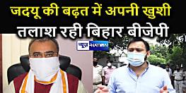 जदयू की बढ़त में अपनी खुशी तलाश रही बिहार बीजेपी! मंगल पांडेय बोले-तेजस्वी से खफा लालू के समधी समेत 6 विधायकों ने NDA किया जॉइन