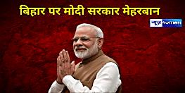 बिहार पर मेहरबान हुई मोदी सरकार, सोमवार को 19 राजमार्ग परियोजनाओं का शिलान्यास करेंगे पीएम मोदी