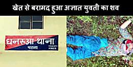 पटना में खेत से बरामद हुआ अज्ञात युवती का शव, इलाके में सनसनी
