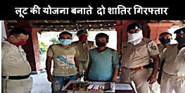 पटना में लूट की योजना बनाते दो शातिर अपराधी गिरफ्तार, कई हथियार बरामद