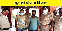 पटना में लूट की योजना बनाते दो अपराधी गिरफ्तार, हथियार बरामद