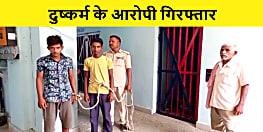 नाबालिग के साथ दुष्कर्म कर बदमाशों ने किया वीडियो वायरल, पुलिस ने दो को किया गिरफ्तार
