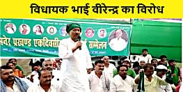 मनेर विधायक भाई वीरेंद्र के विरोध में उतरे पार्टी कार्यकर्त्ता, कैंडिडेट बदलने की उठी मांग