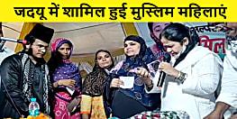 नीतीश सरकार में बढ़ा मुस्लिम महिलाओं का विश्वास, पार्टी में शामिल हुई सैकड़ों महिलाएं