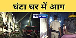 बिहार सचिवालय में लगी आग,ग्रामीण विकास विभाग के कई कमरों में आग