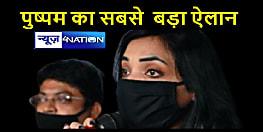 पुष्पम प्रिया ने किया बड़ा ऐलान- CM बनी तो सभी नेताओं और अफसर के बच्चे सरकारी स्कूल में पढ़ेंगे