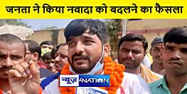 निर्दलीय प्रत्याशी धीरेंद्र सिन्हा मुन्ना ने चलाया जनसंपर्क अभियान, कहा नवादा को बदलने का जनता ने कर लिया फैसला