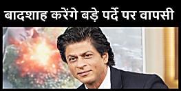 2 नवंबर से किंग खान करेंगे फिल्म पठान की शूटिंग ,पूरे दो साल बाद बड़े पर्दे पर वापसी