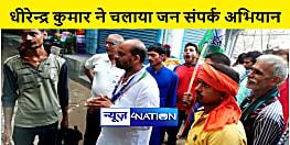 रालोसपा प्रत्याशी धीरेंद्र कुमार ने चलाया जनसंपर्क अभियान, कहा लोगों का मिल रहा पूरा समर्थन