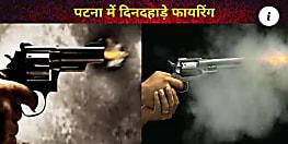 पटना में दिनदहाड़े चोकर व्यवसाई पर फायरिंग, हथियार चमकाते निकले अपराधी