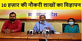 10 हजार रूपये की 22 नौकरियों के लिए दिया गया लाखों का विज्ञापन : भाजपा