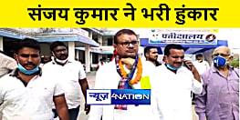 जनता का मान सम्मान ही हमारी पहचान, सिमरी बख्तियारपुर से लोजपा के संजय कुमार ने नामांकन के बाद भरी हुंकार