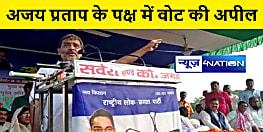 जमुई में जमकर गरजे उपेन्द्र कुशवाहा, रालोसपा प्रत्याशी अजय प्रताप के लिए मांगा वोट