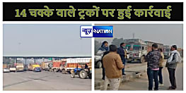 14 चक्का वाले ट्रकों की जब्ती की कार्रवाई शुरू, संचालकों में मचा हड़कंप