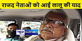 बिहार में हार के बाद राजद नेताओं को आई पार्टी सुप्रीमो की याद, कहा बाहर होते तो परिणाम कुछ और होता