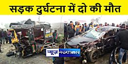 मोतिहारी : कार और टेम्पू के आमने सामने जबरदस्त टक्कर,चालक सहित दो की मौत, 9 लोग जख्मी