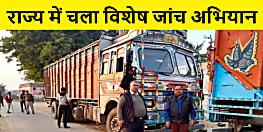 ओवरलोडिंग के खिलाफ में राज्य में चला विशेष जांच अभियान, जानिए कितने ट्रकों पर हुई कार्रवाई