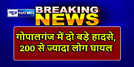 कुहासे का कहर: गोपालगंज में सुबह सुबह 2 भीषण सड़क हादसा, 200 लोग घायल, 8 की हालत गम्भीर