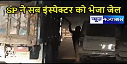 इस एसआई से नाराज हैं भोजपुर के एसपी, भेज दिया जेल, जानें क्या है पूरा मामला