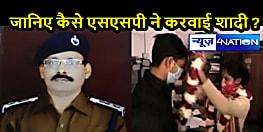 एसपी साहब ने प्रेमिका को धोखा दे रहे सिपाही को धर लिया, ऑफिस में करवाई शादी, पुलिस बनी बाराती