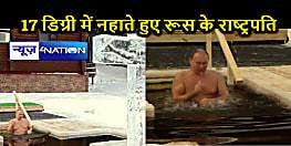 कमाल का राष्ट्रपति 17 डिग्री तापमान के बीच बर्फीले पानी में लगाई डुबकी, जानिए क्या है वजह