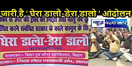 समस्तीपुर में ट्रक मालिकों का जारी रहा ' घेरा डालो-डेरा डालो ' आंदोलन