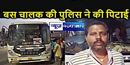 राज्य परिवहन निगम के चालक संग पुलिस ने की मारपीट, आक्रोशित बसकर्मियों ने किया प्रदर्शन