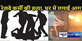 ट्रेनी रेलवे कर्मी की हत्या, आत्महत्या का शक्ल देने के लिए घर में लगा दी आग