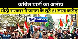 मोदी सरकार ने देश की जनता से लूटे 21 लाख करोड़ रुपए, कांग्रेस पार्टी ने लगाया आरोप