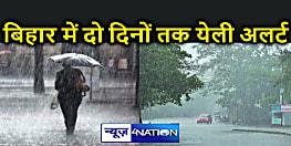 Bihar Weather : बिहार के इन 20 जिलों के मौसम विभाग ने जारी किया येलो अलर्ट,आंधी पानी के साथ बारिश के आसार