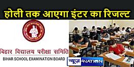 Bihar Education : होली से पहले जारी होगा मैट्रिक-इंटर का रिजल्ट, बिहार बोर्ड ने शुरू की तैयारी