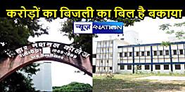 बिहार के बड़े कॉलेज पर 1 करोड़ 17 लाख का बिजली बिल बकाया, 2 दिन के लिये काट दी गयी बिजली,अंधेरे में क्लास रूम