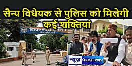 Bihar News : शक के आधार पर बिना वारंट किसी को भी गिरफ्तार कर सकती है पुलिस! इन कारणों के कारण विशेष सशस्त्र पुलिस विधेयक 2021 का हो रहा है विरोध