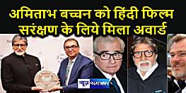 बॉलीवुड के दिग्गज अभिनेता अमिताभ बच्चन को FIAF अवॉर्ड,अवार्ड पाने वाले बने पहले भारतीय, फिल्म सरंक्षण के लिया मिला अवार्ड