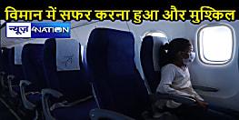 IMPORTANT NEWS: हवाई सफर पर भी पड़ी मंहगाई की मार, घरेलू उड़ानों की कीमतों में बढ़ोतरी