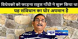 संविधान का अपमान कर बिहार का नाम बदनाम न करें : आर. के. सिन्हा