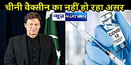 INTERNATIONAL NEWS: चीनी वैक्सीन लगवाने के बाद भी कोरोना संक्रमित हुए पाक प्रधानमंत्री इमरान खान