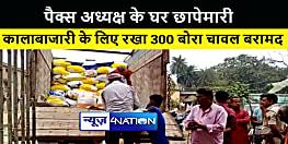 Vaishali News : पैक्स अध्यक्ष के घर पुलिस ने की छापेमारी, कालाबाजारी का 300 बोरा चावल बरामद