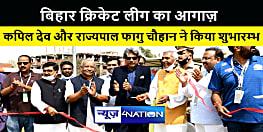 पटना में आईपीएल की तर्ज पर बिहार क्रिकेट लीग का हुआ आगाज़, राज्यपाल फागू चौहान और कपिल देव ने किया शुभारंभ