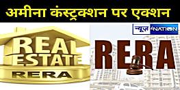 गोवा सिटी के बाद सुधा कंप्लेक्स की फ्लैट बिक्री पर रोक, RERA ने अमीना कंस्ट्रक्शन कंपनी का बैंक अकाउंट किया फ्रीज
