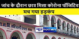बिहार के इस स्कूल में मिला कोरोना पॉजिटिव छात्र, मच गया हड़कंप, 26 तक स्कूल बंद रखने का आदेश