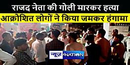 BIG BREAKING : राजद नेता को अपराधियों ने गोलियों से भूना, अस्पताल में हुई मौत, लोगों ने किया जमकर हंगामा
