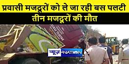 दिल्ली से प्रवासी मजदूरों को ले रही बस पलटी, तीन की मौत, कई लोग जख्मी