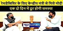 कोरोना से निपटने के लिए केन्द्रीय मंत्रियों के चक्कर लगाते रहे सुशील मोदी, जानिए क्या मिला आश्वासन...