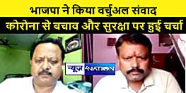 मुजफ्फरपुर भाजपा जिलाध्यक्ष ने पदाधिकारियों के साथ किया वर्चुअल संवाद, कोरोना से बचाव पर हुई चर्चा