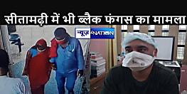 BIHAR NEWS : सीतामढ़ी में ब्लैक फंगस की दस्तक, महिला में बीमारी की पुष्टि के बाद जिला प्रशासन में हड़कंप