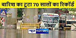 दिल्ली में हुई 70 सालों की रिकॉर्डतोड़ बारिश, कहीं बस डूबी तो कहीं ट्रक में भरा पानी