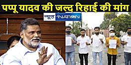 BIHAR NEWS: पप्पू यादव को जल्द रिहा करे सरकार, जाप नेताओं ने राज्यपाल को सौंपा ज्ञापन