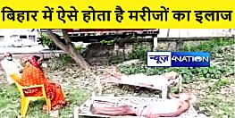BIHAR NEWS : महामारी के दौर में भी स्वास्थ्य केंद्र में लगा ताला, पीपल पेड़ के नीचे लोग इलाज कराने को मजबूर